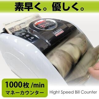 新品/お札カウンター/マネーカウンター/デジタル/偽札チャッ/UV機能
