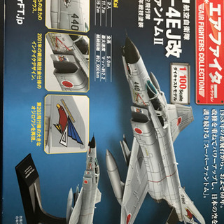 air fighter collection. ¥700