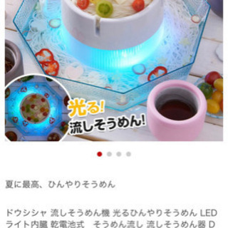 【未使用品】流しそうめん機LEDライト内蔵