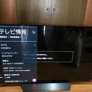 展示美品 LG 有機ELテレビ OLED55B8PJA 2018年製