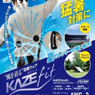 KAZEfit カゼフィット LL 空調服 ファン付 バッテリー...
