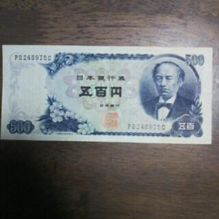【五百円札・岩倉具視】昔のお金・古銭