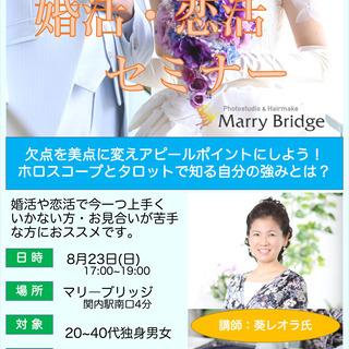 人気タロットカウンセラーの「恋カナ・婚活・恋活セミナー」参加者募集中!