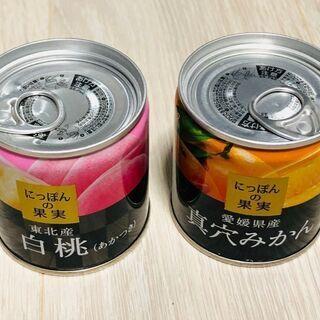にっぽんの果実2個セット(桃とみかん缶詰めセット)
