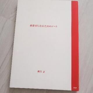 経営者になるためのノート 本 ビジネス書