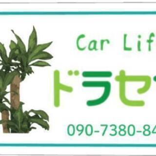 出張します❗電装品取り付け、車検、整備、洗車・コーティング等出張...