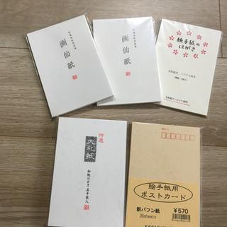 大礼紙、絵手紙用ポストカード、画仙紙ほか