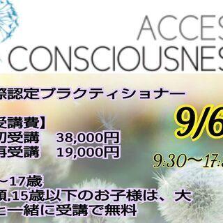 国際認定資格アクセスバーズ1day講座