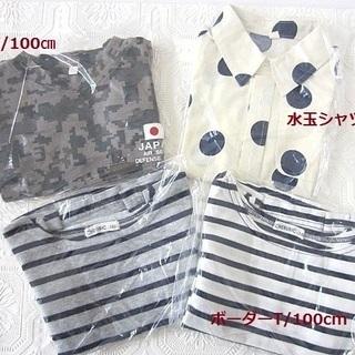 子供服・男女兼用/一回着用のシャツも有り!保育園・幼稚園洗い替えにも可