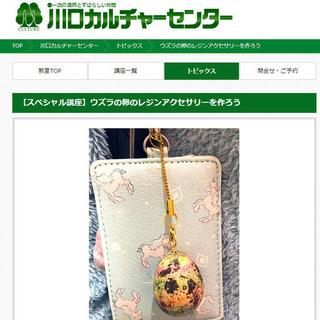 川口カルチャーセンターで【スペシャル講座】ウズラの卵のレジンアク...