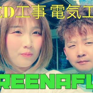 【PayPay使えます】滋賀県 大津市 GREENAFLO です!!