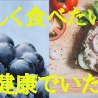 ⑭どうする!??『添加物大国ニッポン』必須の細胞化学セミナー(無料)