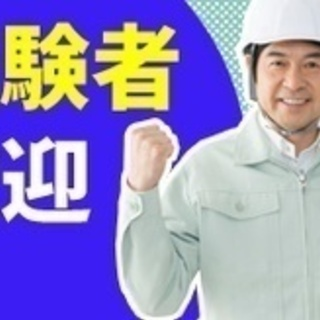 【日払い/週払い】建築技術者/月給20万円~50万円/徳島県三好...