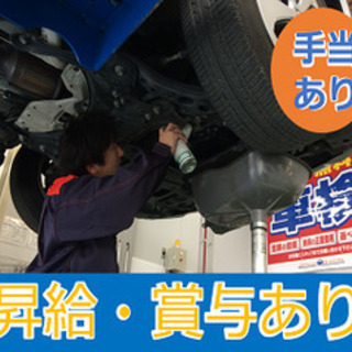 【日払い/週払い】賞与2回 手当充実の自動車整備 岡山県浅口郡里...