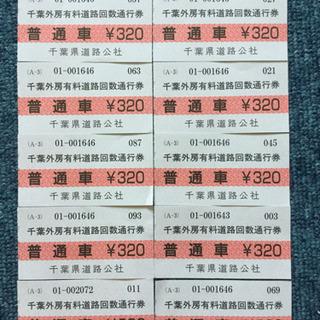 24枚 4000円で千葉外房有料道路通行券