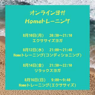 8/10〜8/16 zoomヨガ&トレーニング