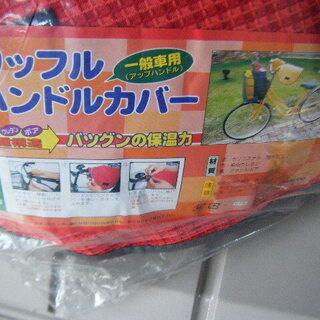 自転車用ワッフルカバー