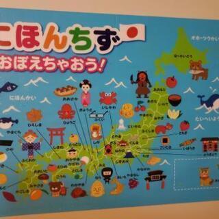 風呂 日本地図 小学生 幼児