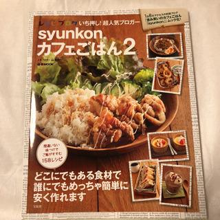 syunkonカフェごはん 2   山本ゆり  お料理本
