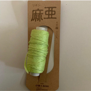 亜麻糸 の画像