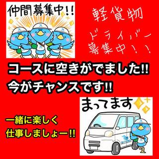 【日給2万円超え】軽貨物ドライバー‼︎空きが出た今がチャンス‼︎