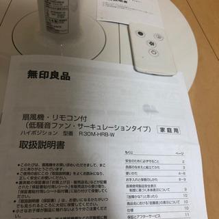 無印良品 扇風機 - 家電