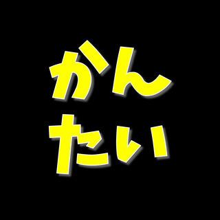 漢字検定対策講座「かんたい」 会場セミナー 【準1級初学者 向け...