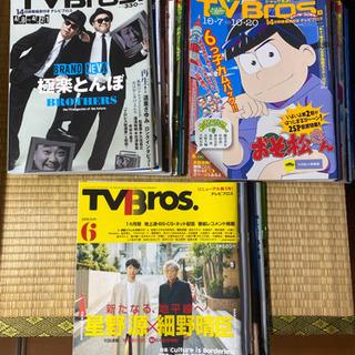 【随時値下】テレビブロス 2017年4月〜2018年12月 33冊