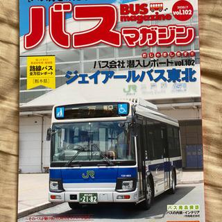 バスマガジン創刊号〜100号