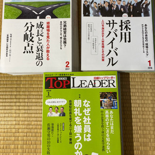 日経トップリーダー 2017年2月〜2019年12月 35冊