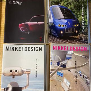 日経デザイン 2017年2月〜2020年7月 42冊
