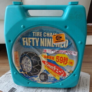 AUTOBACKS タイヤチェーン FIFTY NINE NEO...