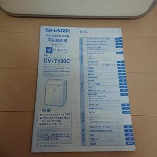 [引き渡し待ち]衣類乾燥・除湿機(訳あり) − 愛知県