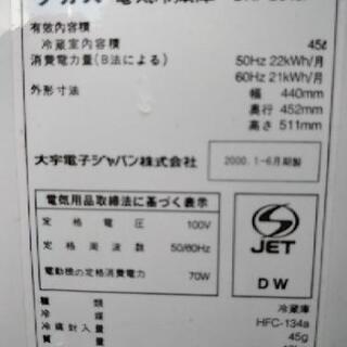 [ありがとうございました!][配達設置無料][即日配達も可能?]1ドア冷蔵庫 45L  DRF-B045F  大宇電子ジャパン製 2000年製 - 家電