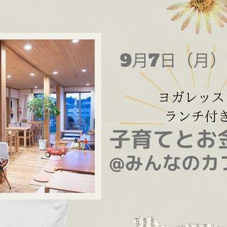 【無料!】子育てとお金の教室@宮城県登米市みんなのカフェtetote