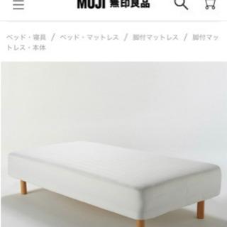 無印良品のシングルベッド(足込み)