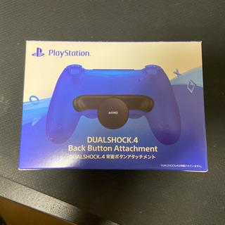 「受け渡し者決定」 PS4 DUALSHOCK4 背面ボタンアタ...