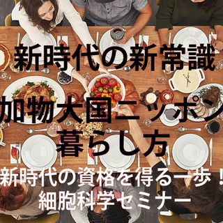再募集!福島県 大好評!全国可【 添加物大国ニッポンの暮らし方 ...