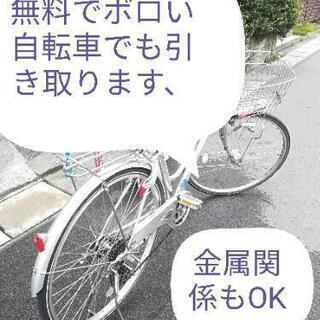 ☆無料でボロい自転車引き取ります!☆