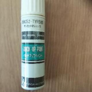 無料で!ホンダ純正色 サンセットオレンジⅡ タッチペン