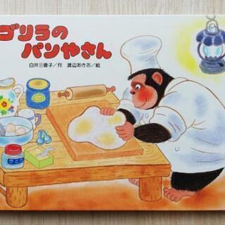 【お取引中】絵本「ゴリラのパンやさん」【お届け可能】