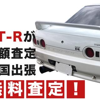 青森県全域GTR無料高額出張査定いたします!