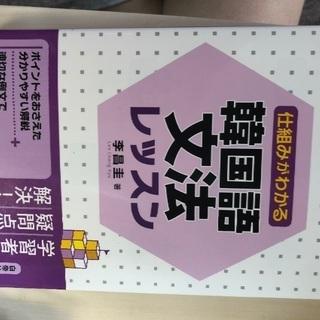 仕組みが分かる韓国語文法レッスン