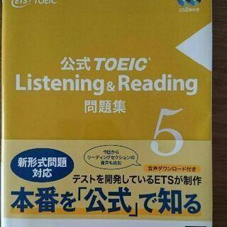 公式TOEIC Listening&Reading 問題集5