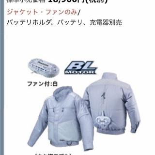②即日受渡 新品未使用 ファンジャケット FJ404 Mサイズ ...