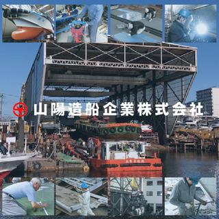 【新宿線瑞江駅】船造り・修理【正社員募集】