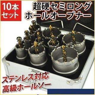 新品/ホールソー/10本セット/アルミケース