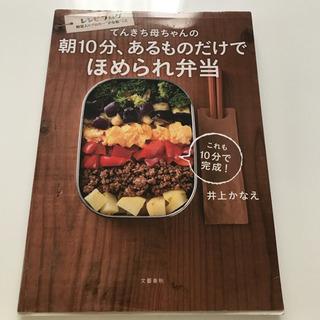 料理本 お弁当編2冊セット