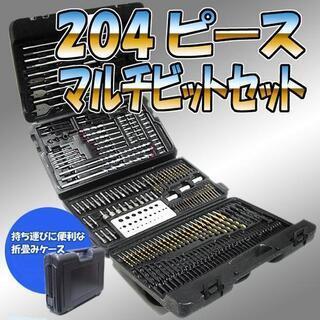 新品【マルチビット204PCS】ドリル刃/ホールソー/チタン