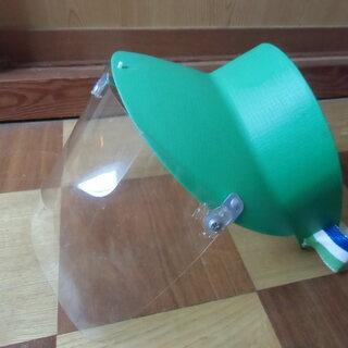 ●無料● 緑系 サンバイザー フェースシールド 差し上げます。*...